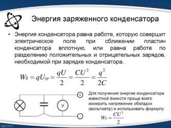 Рассчитать мощность заряда конденсатора