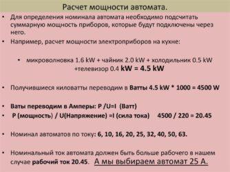 Как рассчитать номинал автомата по мощности?