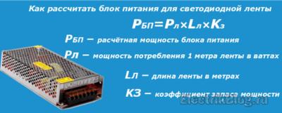 Как рассчитать блок питания для светодиодной ленты?