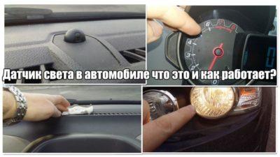 Установка датчика света на авто