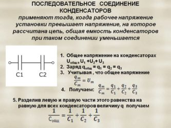 При каком соединении конденсаторов общая емкость уменьшается?