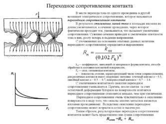 Проверка переходных сопротивлений фланцевых соединений
