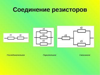 Какое соединение называется последовательным параллельным и смешанным?