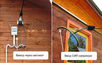 Проводка от столба к дому