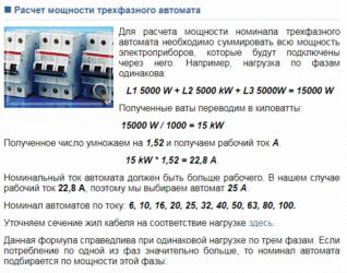 Как правильно рассчитать автоматический выключатель?
