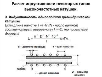Как рассчитать индуктивность катушки без сердечника?