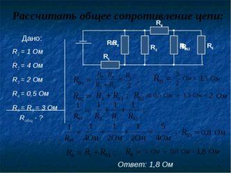Как рассчитать сопротивление резистора в цепи?