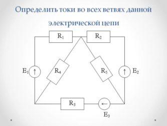 Рассчитать токи во всех ветвях электрической цепи