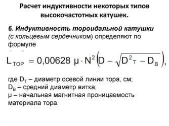 Как рассчитать индуктивность обмотки?