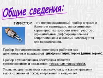 Какой полупроводниковый прибор имеет отрицательное сопротивление?