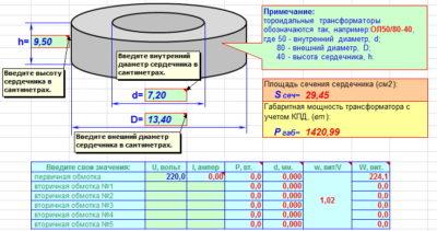 Как рассчитать обмотку трансформатора по сечению магнитопровода?