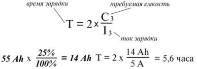 Как рассчитать зарядный ток аккумулятора?