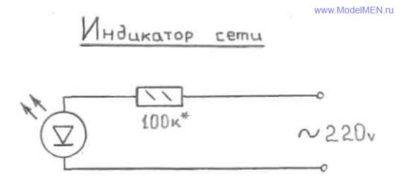 Светодиод индикатор сети 220 вольт