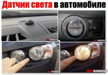 Датчик света в автомобиле своими руками