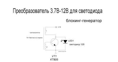 Блокинг генератор для светодиода