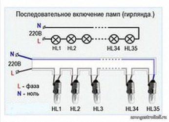 Последовательное соединение светодиодных светильников