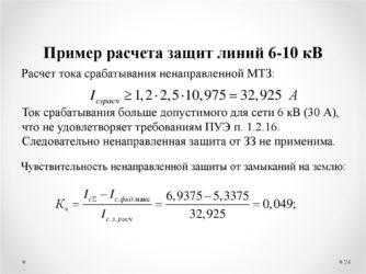 Как рассчитать максимальную токовую защиту?