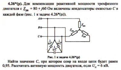 Рассчитать конденсатор компенсации реактивной мощности
