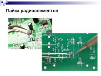 Технология пайки радиоэлементов бытовых машин и приборов