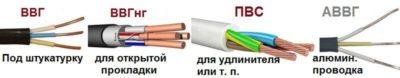Тип кабеля для проводки в квартире
