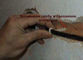 Крепление проводки в штробе