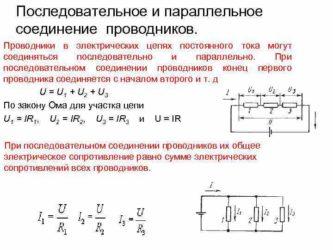 Распределение токов при параллельном соединении проводников