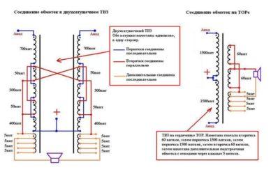 Соединение двух звуковых трансформаторов