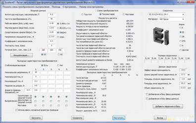 Как рассчитать трансформатор для блока питания?