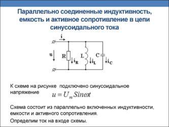 Параллельное соединение активного сопротивления и емкости