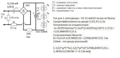 Как рассчитать конденсатор для светодиода?