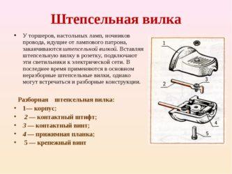 Признаки неисправности штепсельного соединения узла вилка розетка
