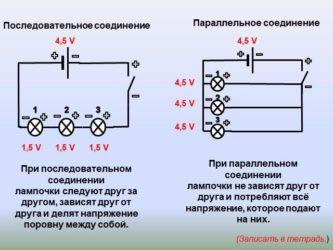 Мощность при последовательном соединении лампочек
