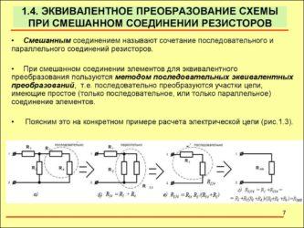 Цепь постоянного тока при смешанном соединении резисторов