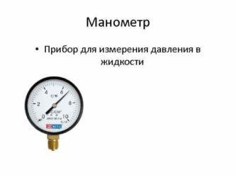 Механические приборы для измерения давления жидкости