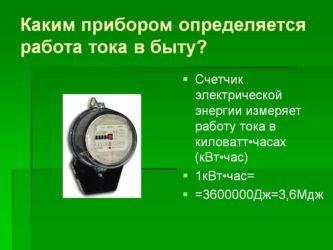 Какими приборами измеряют работу электрического тока