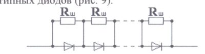 Последовательное соединение стабилитронов для увеличения напряжения