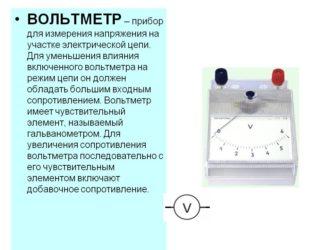 Прибор для измерения напряжения цепи