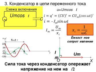 Как рассчитать падение напряжения на конденсаторе?