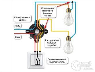 Как правильно подсоединить проводку на 2 светильника?