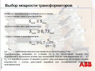 Как рассчитать мощность силового трансформатора по нагрузке?