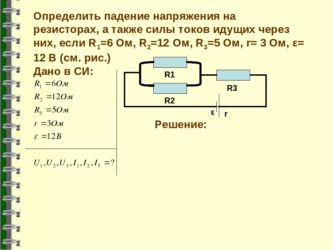 Как рассчитать падение напряжения на резисторе?