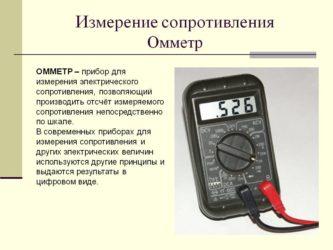 Какой прибор измеряет сопротивление в электрической цепи?