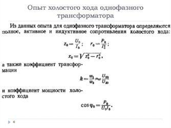 Как рассчитать ток холостого хода трансформатора?
