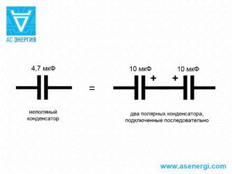 Последовательное соединение полярных конденсаторов