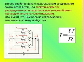 Цепь с параллельным соединением нескольких ветвей