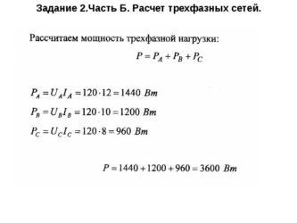 Как рассчитать ток в трехфазной сети?